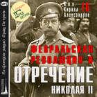 Февральская революция и отречение Николая II. Лекция 16