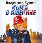 Кыся-3: Кыся в Америке