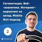 2. Веб-аналитика, интернет-маркетинг в США и mobile first подход
