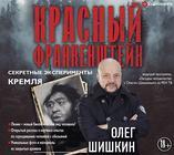 Красный Франкенштейн. Секретные эксперименты Кремля