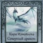 Северный дракон