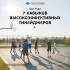 Краткое содержание книги: 7 навыков высокоэффективных тинейджеров. Шон Кови