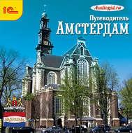 Путеводитель. Амстердам
