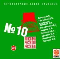 Классика русского рассказа № 10
