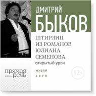 Лекция «Открытый урок – Штирлиц из романов Юлиана Семенова»