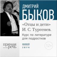 """Лекция «Открытый урок – """"Отцы и дети"""". И. С. Тургенев»"""