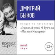 Лекция «Открытый урок. М. Булгаков – Мастер и Маргарита»