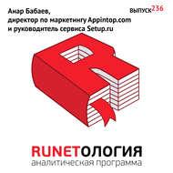 Анар Бабаев, директор по маркетингу Appintop.com и руководитель сервиса Setup.ru