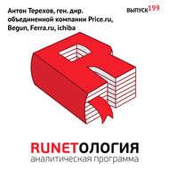 Антон Терехов, ген. дир. объединенной компании Price.ru, Begun, Ferra.ru, ichiba