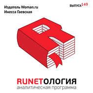 Издатель Woman.ru Инесса Гаевская
