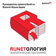 Руководитель проекта Banki.ru Филипп Ильин-Адаев