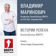 Александр Ружинский. Как прошла Всемирная неделя предпринимательства в Санкт-Петербурге