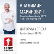 Евгений Марченков. Как наработать конкурентное преимущество и создать корпоративный дух