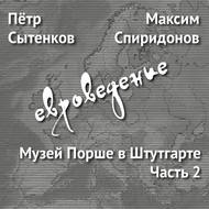 Музей Порше вШтутгарте. Часть2