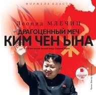 Драгоценный меч Ким Чен Ына