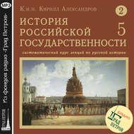 Лекция 21. Правление кн. Ивана Калиты и его сыновей