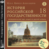Лекция 34. Историография эпохи Вел. кн. Ивана III Васильевича