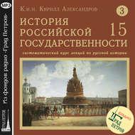 Лекция 56. Конец опричнины. Победа над Крымским ханом Девлет-Гиреем (1572)