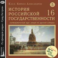 Лекция 96. Социально-экономическое положение России при царе Алексее Михайловиче