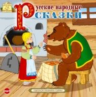 Русские народные сказки 3