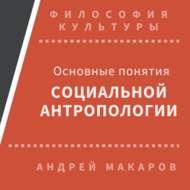 Основные понятия социальной антропологии