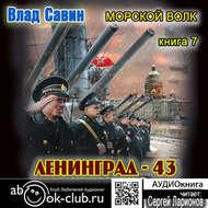 Лениград – 43
