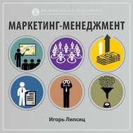 11.4. Влияние видов жизненного цикла товара на коммерческие решения фирмы