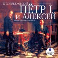 Пётр I и Алексей