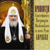 Проповеди Святейшего Патриарха Кирилла. Выпуск 4