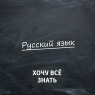 Олимпиадные задачи. Русский язык. Часть 19