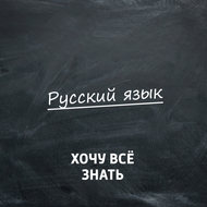 Олимпиадные задачи. Русский язык. Часть 6