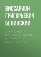 Герой нашего времени. Сочинение М. Лермонтова. Издание второе