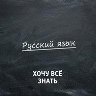 Олимпиадные задачи. Русский язык. Часть 39