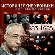 Исторические хроники с Николаем Сванидзе. Выпуск 21. 1983-1985