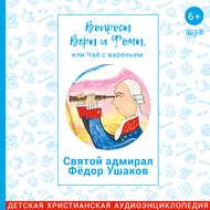 Святой адмирал Фёдор Ушаков