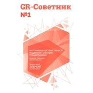 GR-Советник №1. Инструменты государственной поддержки. Субсидии. Стандартизация