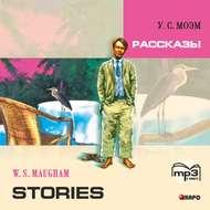 Stories \/ Рассказы. MP3