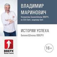 Интервью Владимира Мариновича с Виктором Бычковым, советским и российским актёром театра и кино