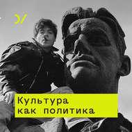 Сказка vs реальность: постсоветская массовая культура