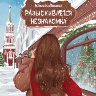 Иван-Царевич для Снегурочки