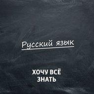 Олимпиадные задачи. Русский язык. Часть 54