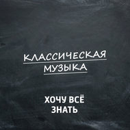 Опера П. И. Чайковского «Пиковая дама»