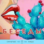 Театральный выпуск (Варвара Коровина)