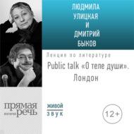 «О теле души» Public talk. Лондон