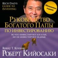 Руководство богатого папы по инвестированию (обновленное издание)