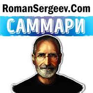 Саммари на книгу «Стив Джобс». Уолтер Айзексон