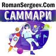 Саммари на книгу «Руководство астронавта по жизни на Земле. Чему научили меня 4000 часов на орбите». Крис Хэдфилд