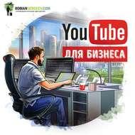 Саммари на книгу «YouTube для бизнеса». Майкл Миллер