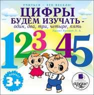 Цифры будем изучать – один, два, три, четыре, пять