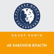Обзор книги Р. Грина «48 законов власти»